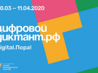Подробнее: Цифровой Диктант 2020